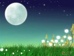 中秋见月和子由