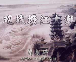 观钱塘江大潮
