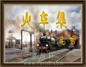 火车集全文在线阅读