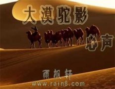 七律.题《大漠驼影》