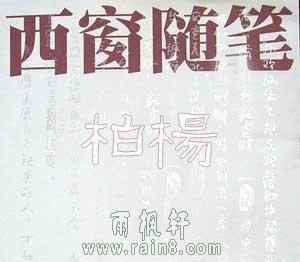 西窗随笔(全文在线皇冠娱乐)