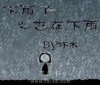 下雨了,心里也在下雨