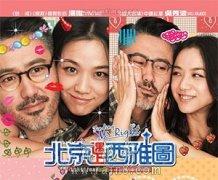 《北京遇上西雅图》:谁又爱上了谁