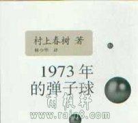 1973年的弹子球