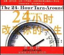 24小时改变你的人生