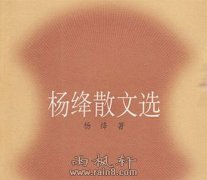 杨绛散文集