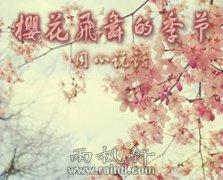 樱花飞舞的季节