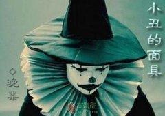 小丑的面具
