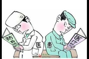 医患矛盾潜在根源