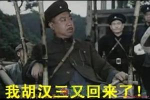 土豪、兄弟、魔――我胡汉三又回来了!