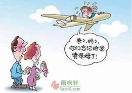 留学:中国式娇惯