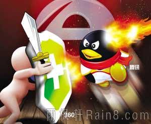 QQ血战360:你做了谁的子弹?