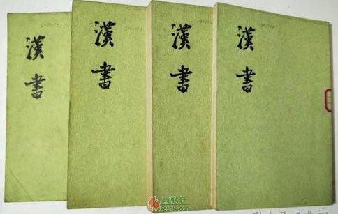 汉书(全文在线阅读)