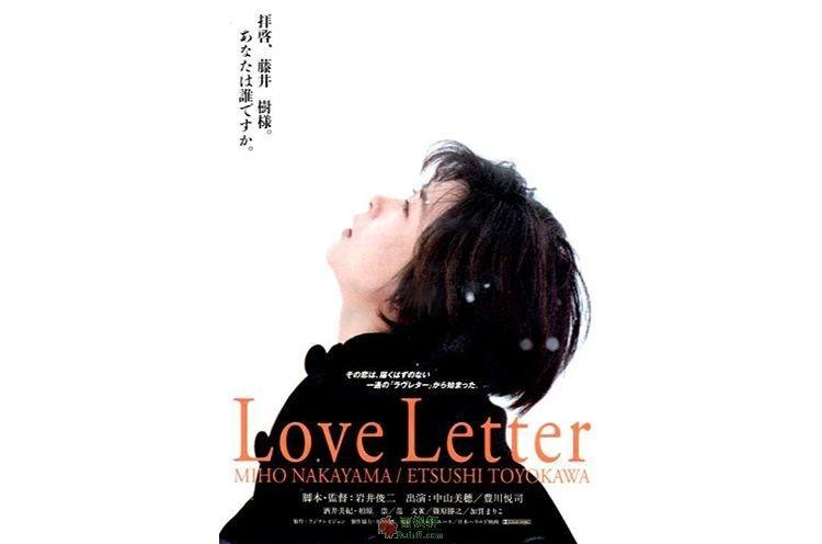 情书 Love Letter