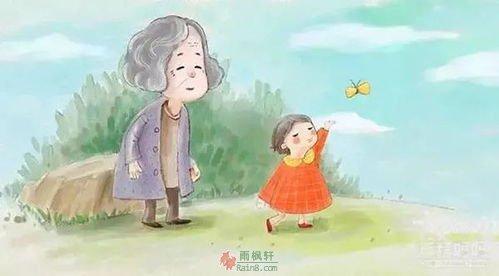 祖母的教诲