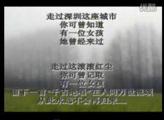 致深圳―人生最后一站