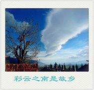 彩云之南是故乡