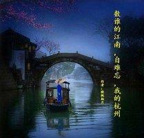 数谁的江南,自难忘,我的杭州