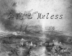 奔跑吧Mnless
