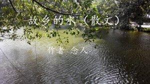 念人:故乡的水(散文)