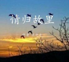 念人:情归故里(散文)